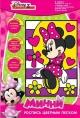 Минни Маус. Роспись цветным песком Disney